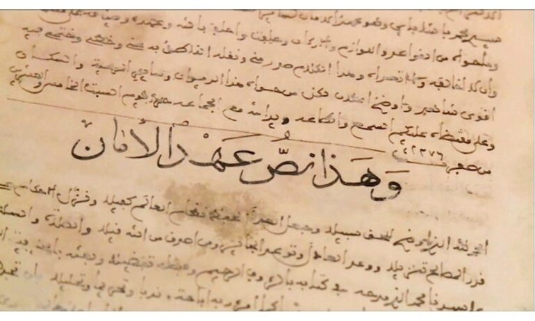 10 septembre 1857- 10 septembre 2021 : 164e anniversaire de la proclamation du Pacte fondamental 1: Les leçons tirées de l'histoire constitutionnelle de la Tunisie: Quel avenir pour libertés?